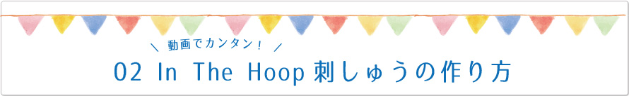 In The Hoop刺しゅうの作り方